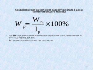 Реальная заработная плата формула расчета