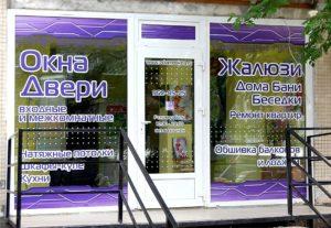 Реклама на окне офиса