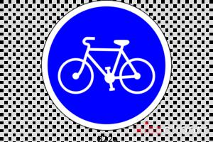 Знак велосипедная дорожка кому разрешено движение