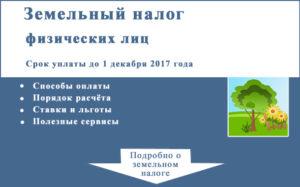 Налог на землю пригород саратов