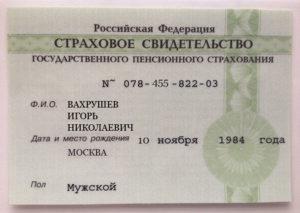 Где поменять снилс ульяновск
