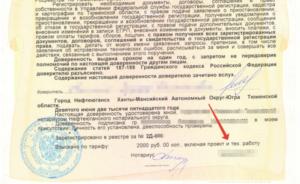 Нужен ли паспорт доверителя если есть нотариальная доверенность