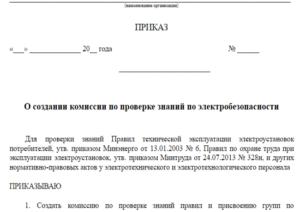 Образец приказа о обучении 2 группы электробезопасности