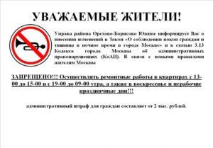 Закон о тишине города москвы консультант