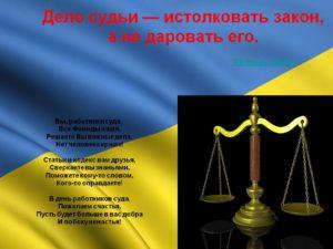 Когда день работников суда в россии