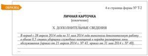 Служебная записка расширение зоны обслуживания выполнение работ аналогичная должность
