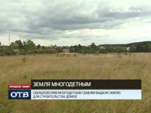 Земельный участок многодетным семьям из екатеринбурга