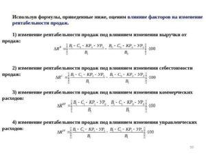 Как найти коммерческие расходы формула