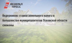 Налог на землю в псковской области 2020