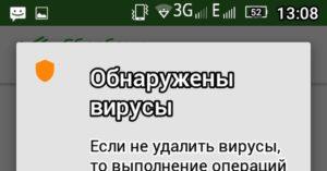 Обнаружен вирус троян на телефоне при входе в сбербанк онлайн