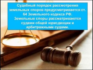 Земельный спор может быть рассмотрен третейским судом