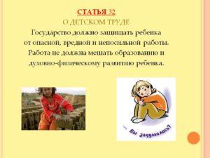 Какая статья за детский труд
