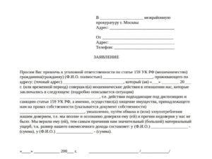 Заявление о мошенничестве в полицию образец 2020 от юридического лица
