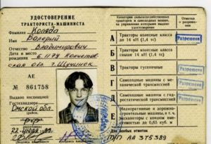 Можно ли поменять тракторные права советского обрасца сейчас
