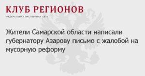 Жалоба губернатору самарской области азарову