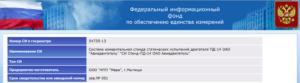 Регистрационный номер в фиф по оеи госреестре акип 1119