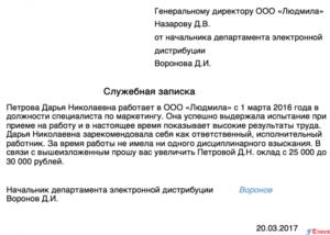 Пример письма о повышении сотрудника в должности