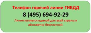 Горячая линия гибдд по штрафам спб телефон