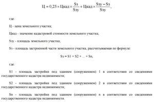 Расчет рыночной стоимости права аренды земельного участка формула