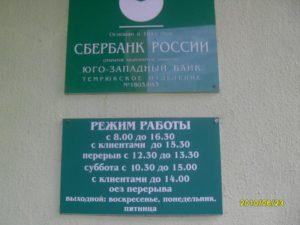 Сбербанк на орджоникидзе ярославль часы работы в январе 2020