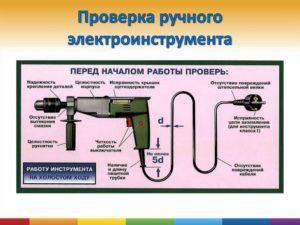 Периодичность испытания переносного электроинструмента