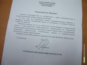 Письмо патриарху кириллу написать