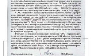 Письмо поставщику об увеличении периода отсрочки