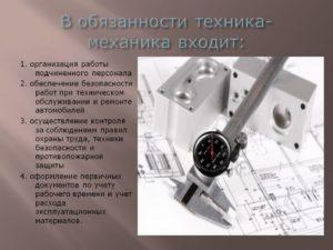 Заместителя главного механика по техническому обеспечению должностные обязанности