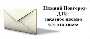 Нижний новгород 6 откуда письмо