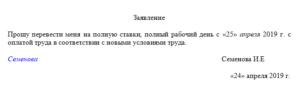 Перевод с 0 5 ставки на полную ставку заявление