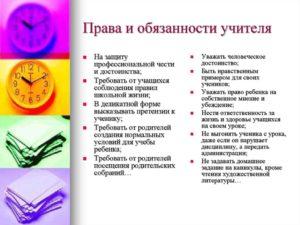 Права и обязанности учителей в школе конституция рф
