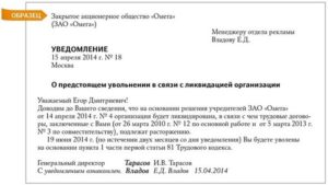 Официальное письмо о закрытии фирмы образец