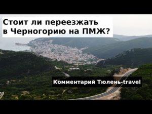 Как уехать в черногорию на пмж из россии