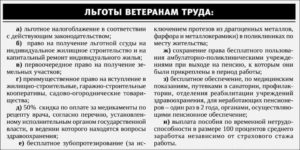 Закон о ветеранах труда алтайского края основание прекращения выплат