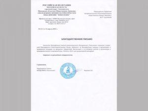 Письмо на оказание благотворительной помощи образец