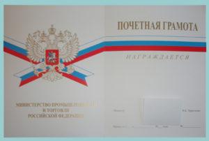 Льготы по грамоте министерства промышленности и торговли