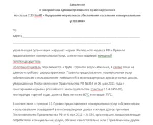 Ответ на заявление замена полотенцесушителя через жэк цена