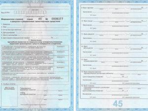 Нужна ли медсправка для международных водительских прав