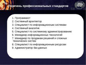 Профстандарт программиста бюджетного учреждения