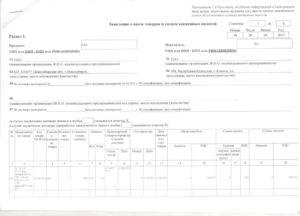 Уведомление о подтверждении факта уплаты косвенных налогов казахстан 2020