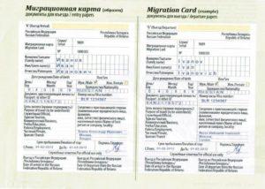 Как продлить миграционную карту без выезда гражданину днр