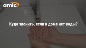Нет горячей воды куда жаловаться пермь