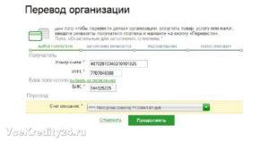 Как перевести деньги с карты сбербанка на расчетный счет юридического лица
