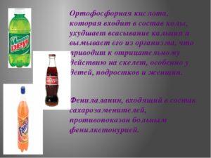 Вредна ли ортофосфорная кислота для человека