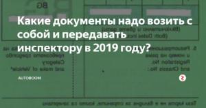 Какие документы нужно возить с собой в машине 2020 году