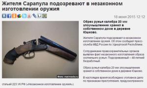 Холодное оружие статья ук рф