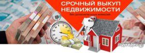 Бездотационные дома выкуп квартир