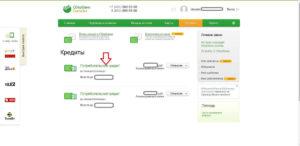 Узнать долг в сбербанке по фамилии онлайн бесплатно