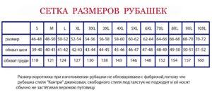 Размер м американский мужской рубашки на русский