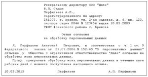 Образец заявления на отзыв персональных данных из банка 2020